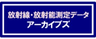 放射線・放射能測定データアーカイブズ ウェブサイト