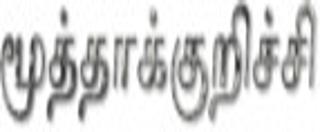 மூத்தாக்குறிச்சி அரசு உயர்நிலைப்பள்ளி