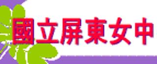 屏東女中校務工作平台
