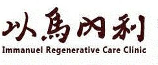 以馬內利復健科神經科診所:林家弘 江維昕醫師                 Immanuel Regenerative Care Clinic 增生療法推廣