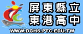 東港高中防災教育網