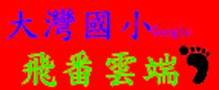 大灣國小課程總體計畫