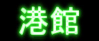 港館 ~神戸で自主制作映画を作る自主映画サークル