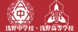 浅野学園ポータル
