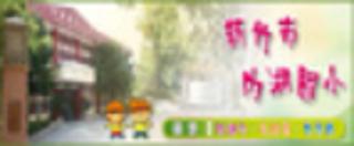 新竹市內湖國小校務計畫&課程計畫&教科書版本