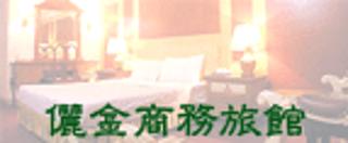 儷金商務旅館