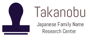 Takanobu Japanese Family Name Research Center - 高信幸男