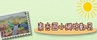 東光國小scratch程式設計比賽專區
