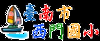 西門國小課程計畫網站